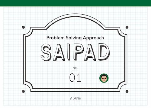 SaiPadイメージ